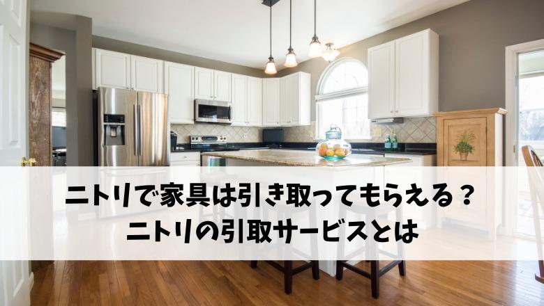 ニトリの家具は引き取ってもらえる?ニトリの引き取りサービスとは
