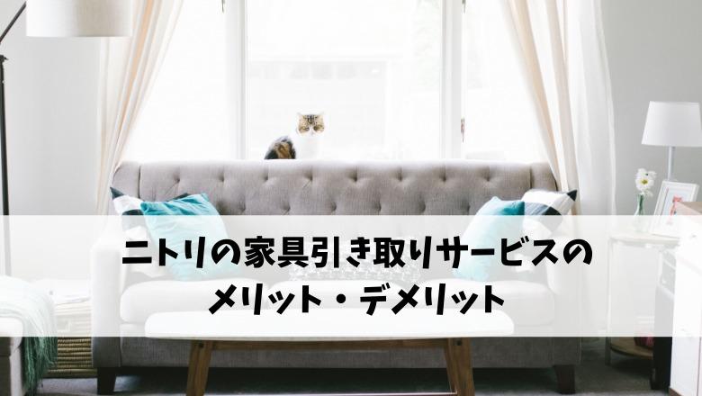 ニトリの家具引き取りサービスのメリット・デメリット