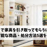 ニトリの家具引き取りサービスとは?無料で家具を処分する方法と買取可能な商品をご紹介
