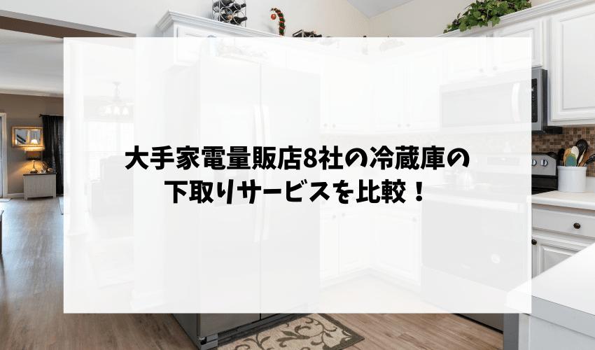 大手家電量販店8社の冷蔵庫の下取りサービスを比較!
