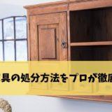 婚礼家具の処分方法