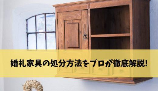 【婚礼家具・タンスの処分方法6選】プロが教えるかしこい捨て方を徹底解説!