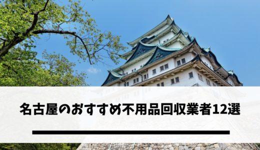 名古屋のおすすめ不用品回収業者12選|口コミ・評判やサービス内容、料金をご紹介!