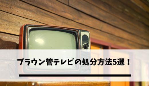ブラウン管テレビの処分方法5選!格安で古いブラウン管を捨てる方法や注意点とは?