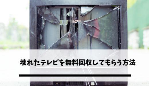 壊れたテレビを無料回収してもらう方法|画面割れやリモコンの故障、映像の乱れなどもOK!