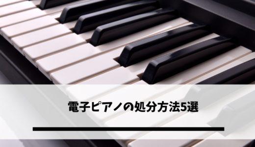 電子ピアノの処分方法5選|買取してもらえる基準と捨てる際の注意点