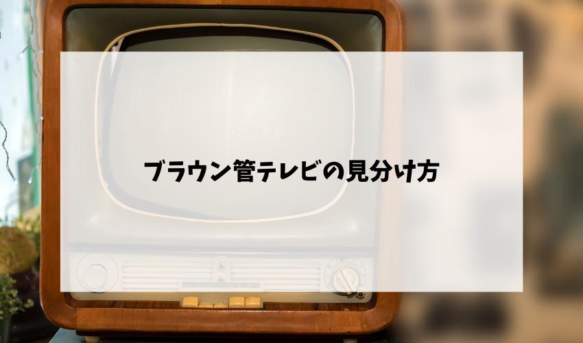 ブラウン管テレビの見分け方