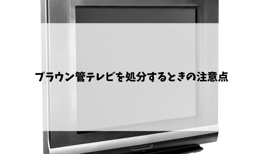 ブラウン管テレビを処分するときの注意点