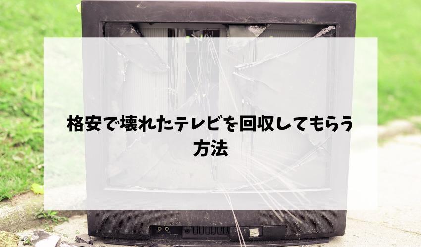 格安で壊れたテレビを回収してもらう方法