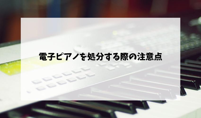 電子ピアノを処分する際の注意点