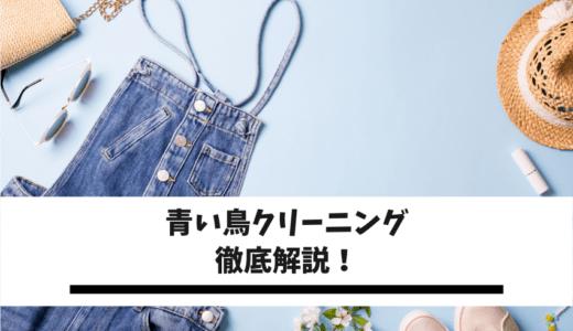 【青い鳥クリーニングのメリット・評判・口コミ】料金・店舗もまとめて紹介!