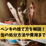 ペンキの捨て方を解説!塗料・缶の処分方法や費用までご紹介