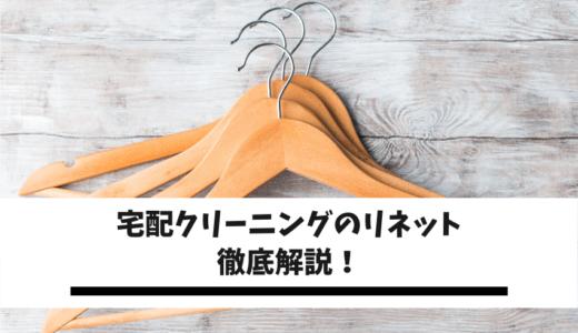 宅配クリーニングリネットの料金・使い方・メリット・評判を徹底解説!