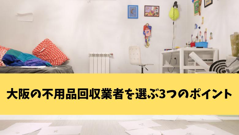 大阪の不用品回収業者の選び方
