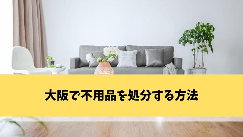 大阪で不用品を処分する方法