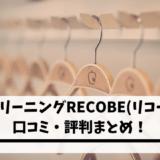 宅配クリーニングリコーべの口コミ・評判まとめ!