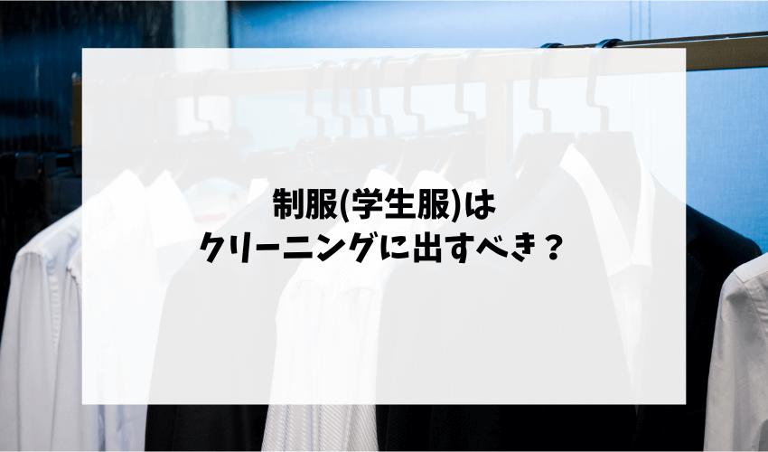 制服(学生服)はクリーニングに出すべき?自宅で洗うのはよくない?