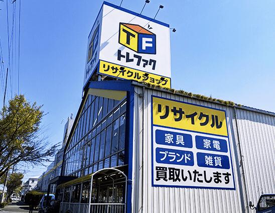 トレジャーファクトリー 名古屋徳重店