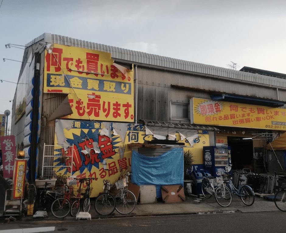 リサイクルショップ アッパー 名古屋店