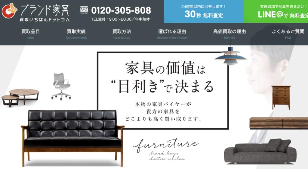 家具や家電、不用品買取の買取いちばんドットコム