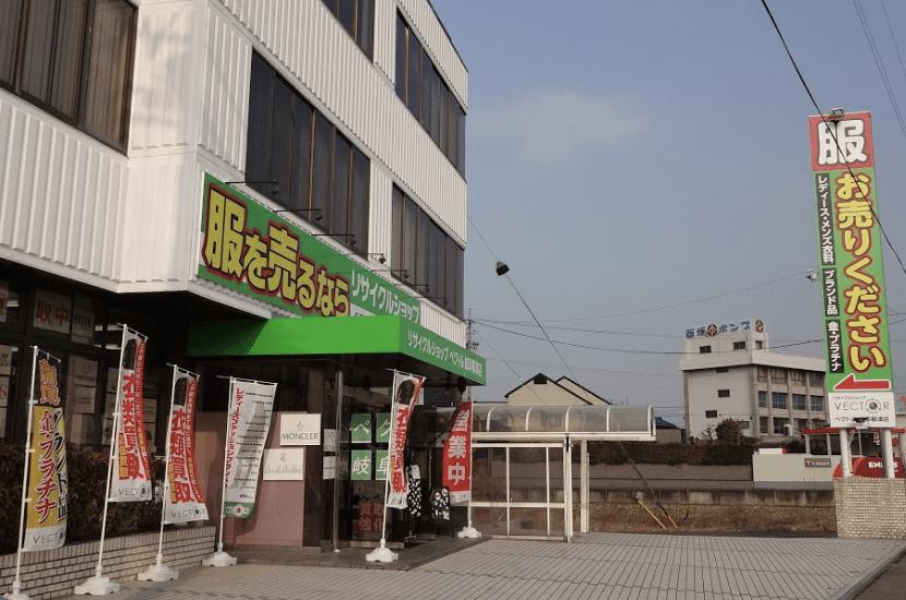 ベクトル岐阜柳津店