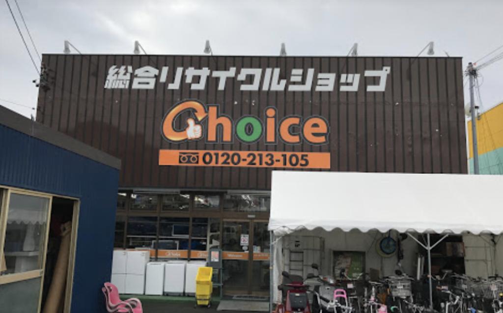 総合リサイクルショップチョイス(Choice)