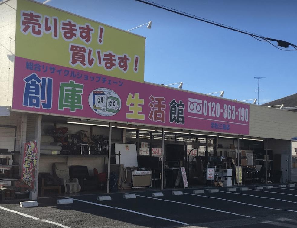 創庫生活館 浜松三島店
