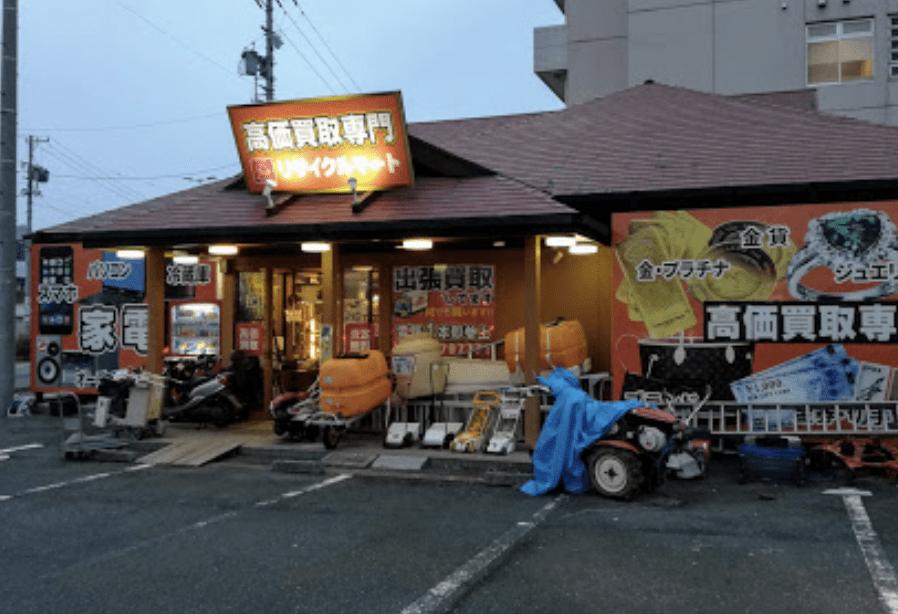 リサイクルマート 浜松入野店