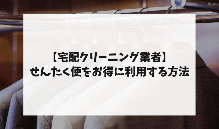 【宅配クリーニング業者】せんたく便をお得に利用する方法