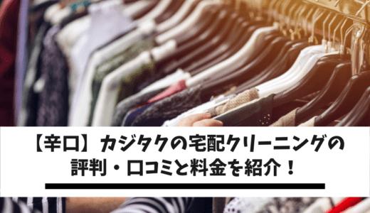 【辛口】カジタクの宅配クリーニングの評判・口コミと料金を紹介!