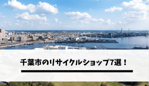 千葉市のリサイクルショップ7選!評判が良いおすすめショップはどこ?