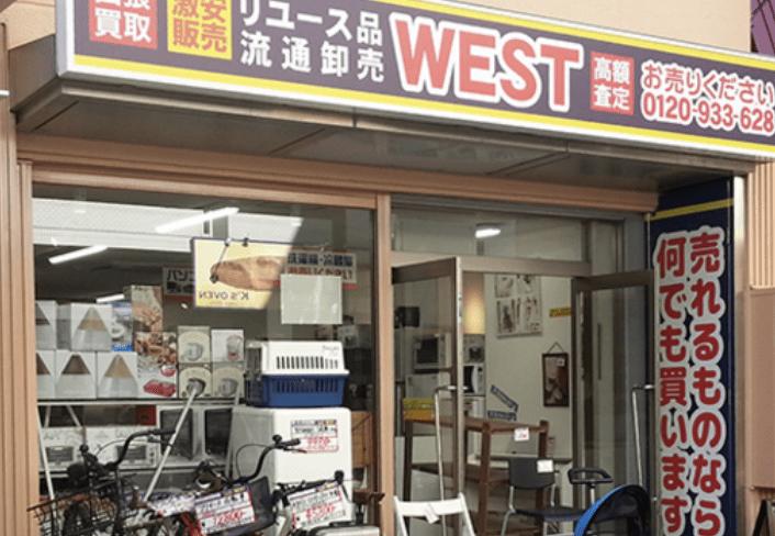 リユースWEST西新店