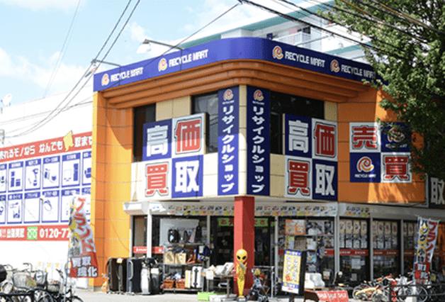 リサイクルマート 片江店