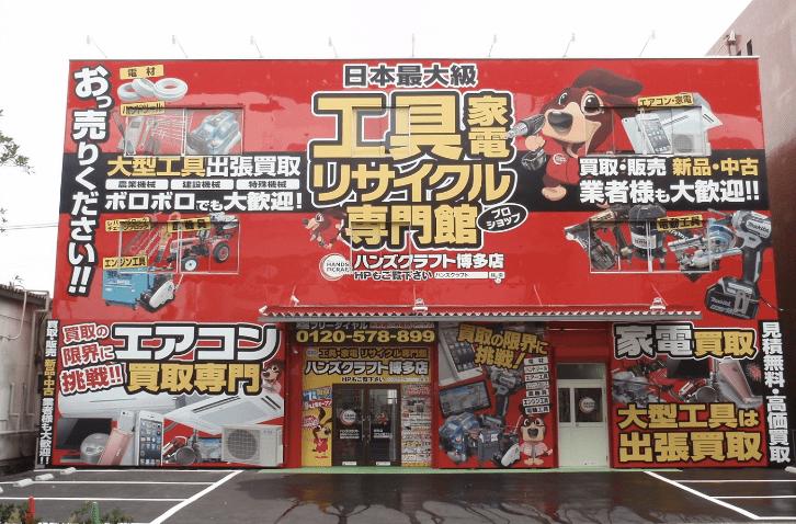 ハンズクラフト 博多店