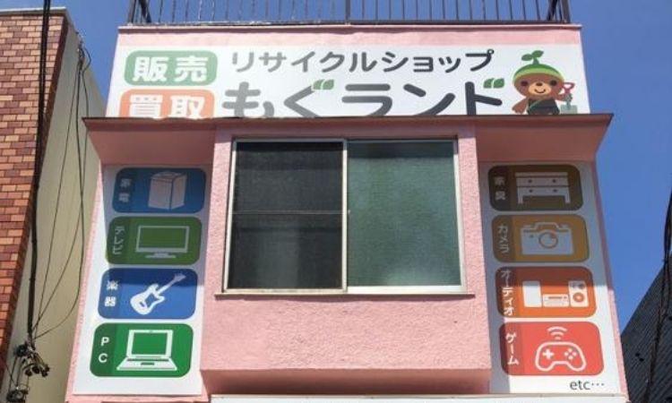 リサイクルショップもぐランド早稲田店