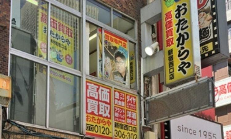 買取専門店 おたからや 新宿西口店