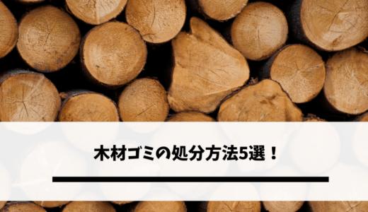 木材ゴミの処分方法5選!木片は燃えるゴミ?それとも粗大ゴミ?