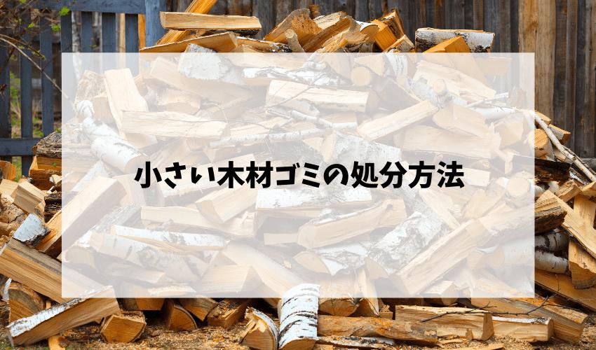 小さい木材ゴミの処分方法