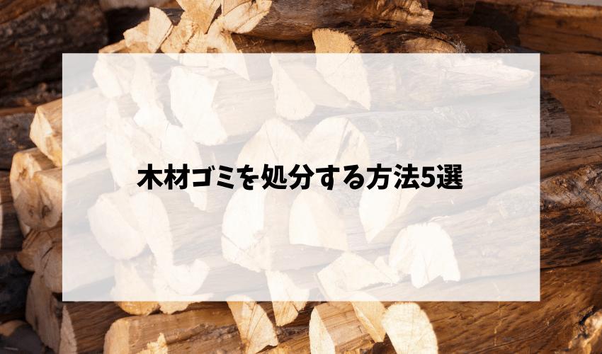 木材ゴミを処分する方法5選