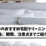 毛布のおすすめ宅配クリーニング!料金、期間、注意点までご紹介!