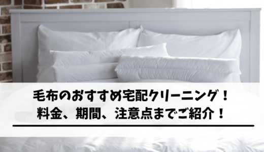 毛布・シーツの宅配クリーニング3選!料金・期間・サービスを徹底比較!