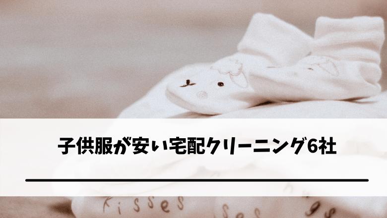 子供服が安い宅配クリーニング6社