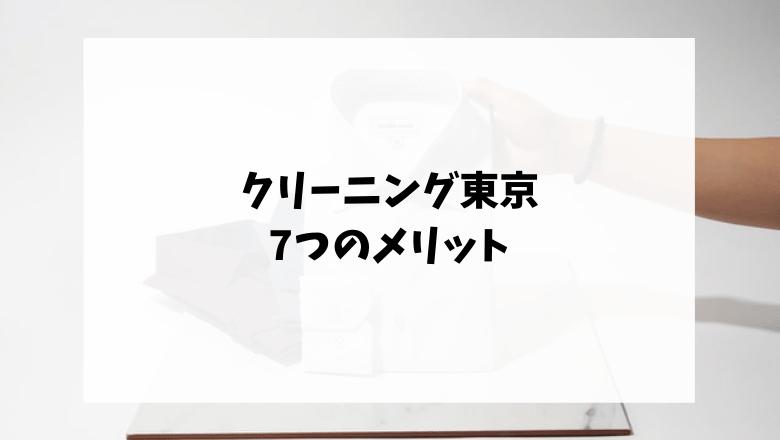 クリーニング東京7つのメリット