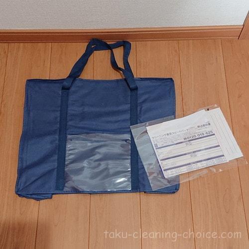 2回目以降、クリーニング東京にクリーニングに出す際の専用バッグ