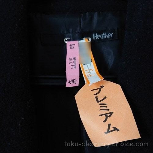 クリーニング東京へクリーニングに出したコートのタグ
