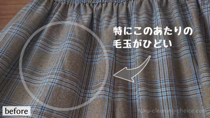 クリーニング東京へクリーニングに出す前のチェックのパンツ(ベージュ)