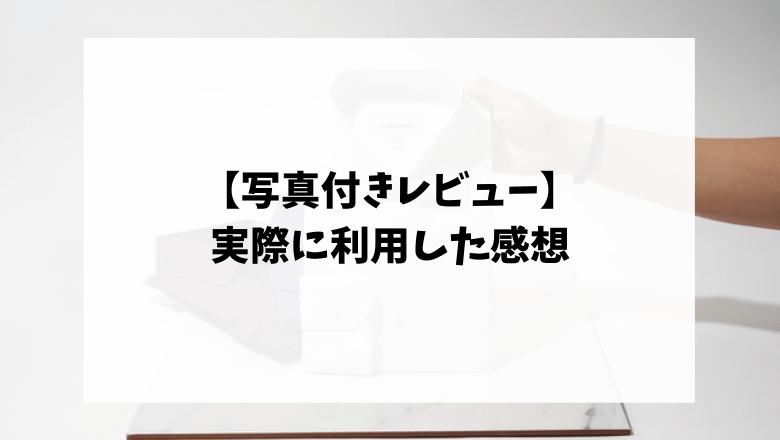 【写真付きレビュー】実際にクリーニング東京を利用した感想