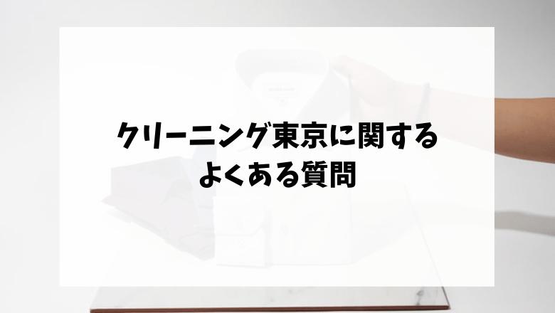 クリーニング東京に関するよくある質問