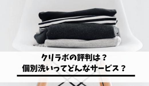 クリラボの評判は?衣類・布団の個別洗いが口コミで好評の宅配クリーニング