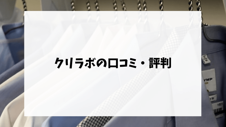クリラボの評判・口コミ